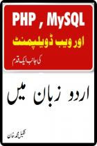 PHP Learning eBook Urdu - PHP, MySQL in Urdu