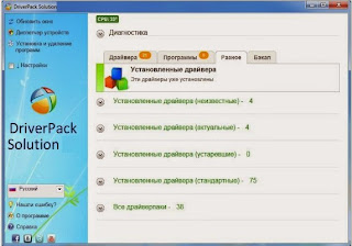 Download DriverPack Solution Latest Version