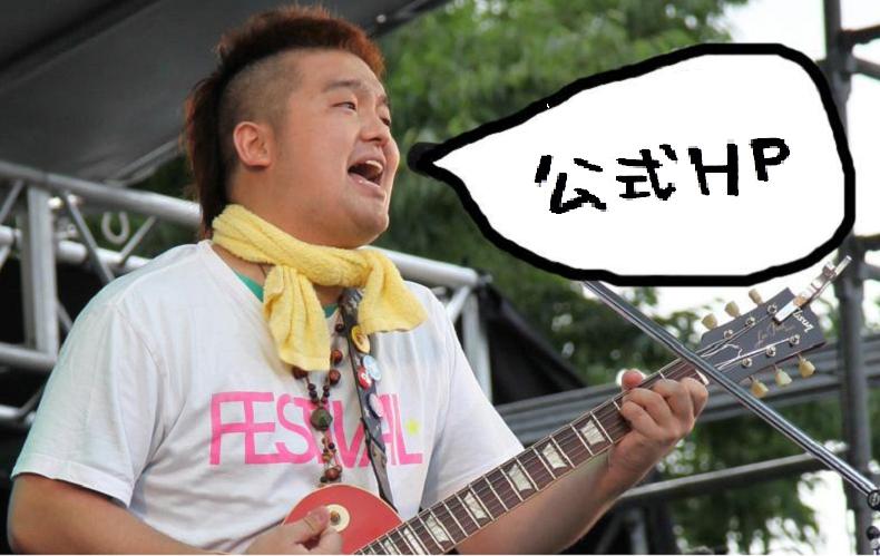 山田尚史オフィシャルHP
