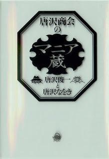 [唐沢なをき×唐沢俊一] 唐沢商会のマニア蔵
