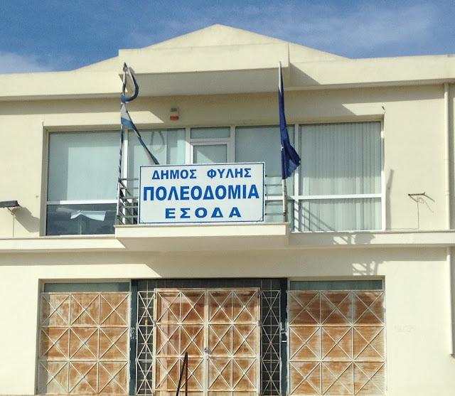 Εθνική γιορτή και στον (πλούσιο) Δήμο Φυλής κυματίζουν σκισμένες και βρώμικες σημαίες!!