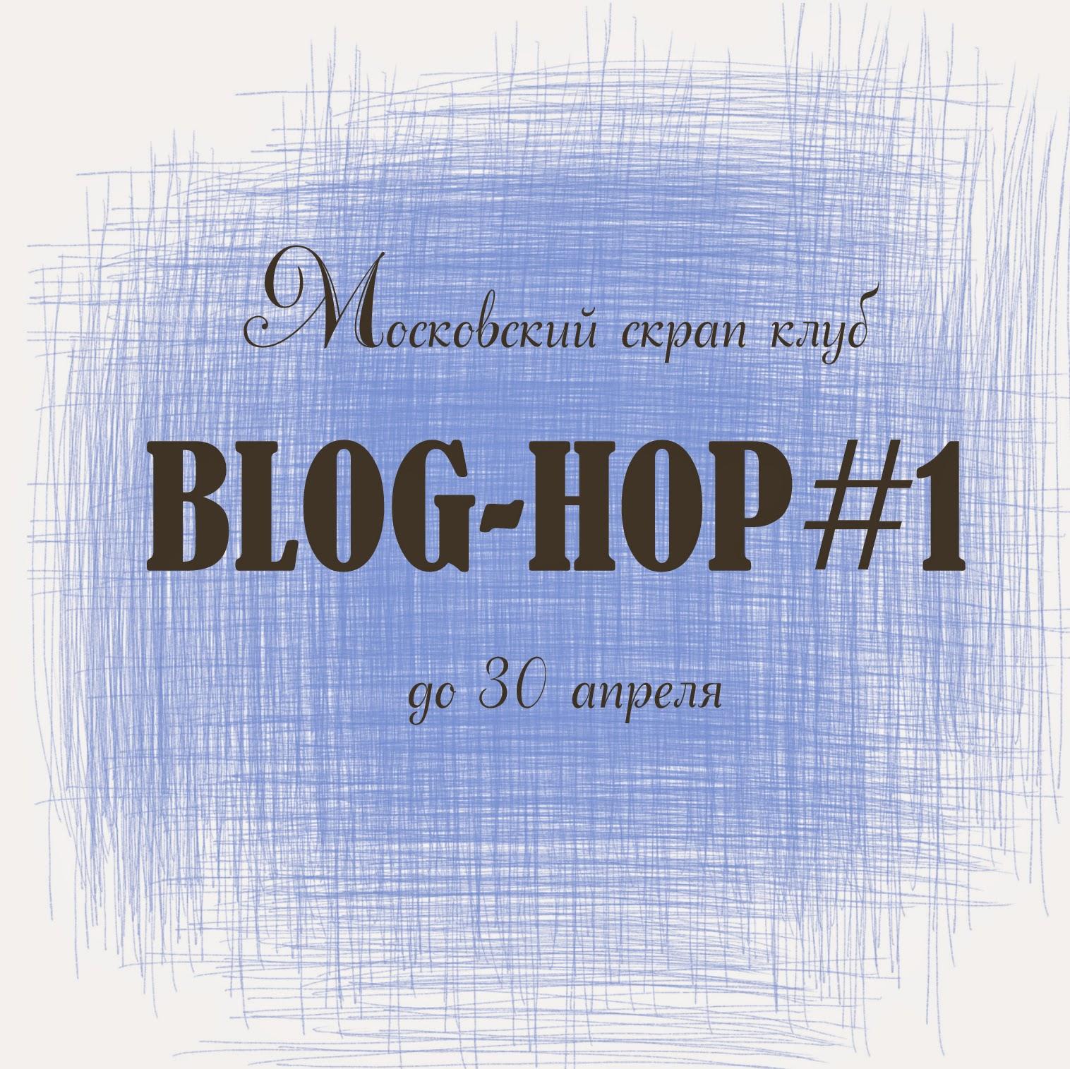 http://scrapslet.blogspot.ru/2015/04/blog-hop-1-msk.html