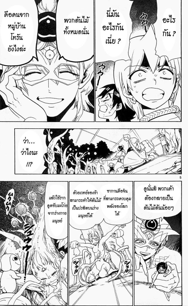 Magi the Labyrinth of Magic 96 TH เวทย์มนตร์ของซากาน  หน้า 4