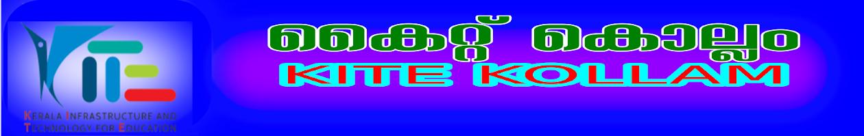 കൈറ്റ് കൊല്ലം