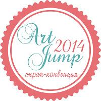 9-11 октября 2014. Ждем вас на ART JUMP