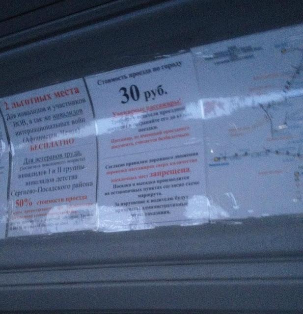 С 15 января – маршрутки 30 рублей по городу Сергиев Посад