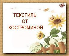 Текстиль от Костроминой