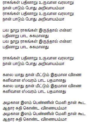 new tamil lyrics ragangal pathinaru song lyrics