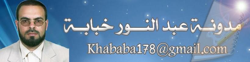 مدونة عبد النور خبابة