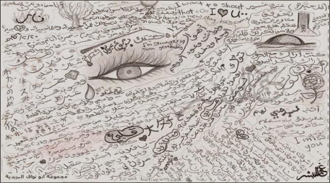 الرسم او الشخبطة تدل على حالتك النفسية