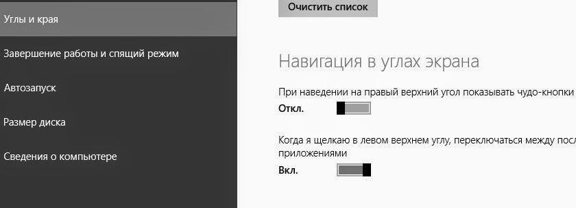 Отключение панели Sharms без правки реестра