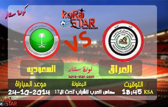 ������ ������ ��������� �� ����� 02-11-2014 Iraq vs Saudi Arabia live 10749153_28692964816