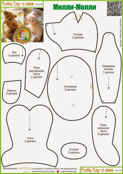 patrones para hacer peluches | Aprender manualidades es facilisimo.com