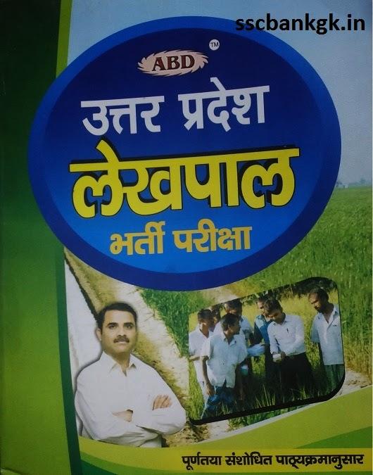 up lekhpal syllabus exam pattern hindi