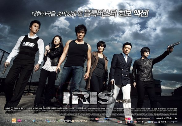 IRIS korean dreama series