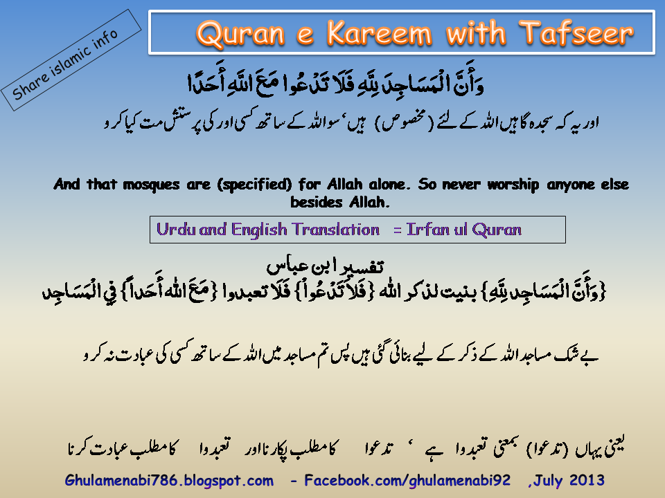quran with urdu english translation pdf