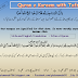 Quran Translation urdu english and arabic urdu tafseer