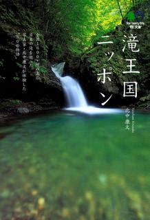 [北中康文] 滝王国ニッポン