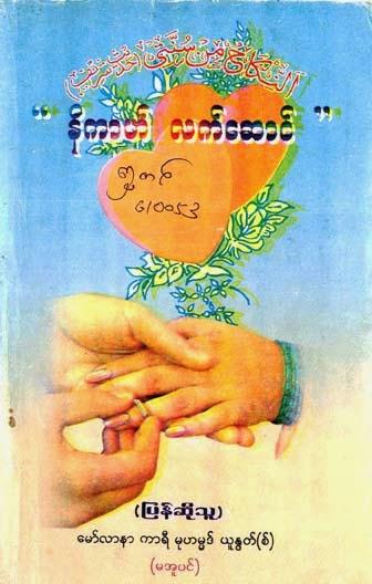 Gift for Nikah F.jpg