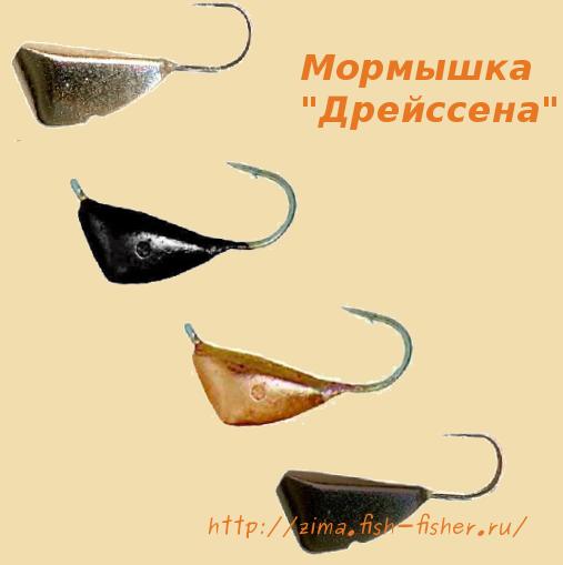 Мормышки дрейссены для зимней рыбалки