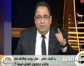 """برنامج """"مساء الخير"""" مع محمد على خير -- حلقة الإثنين 26 يناير 2015"""
