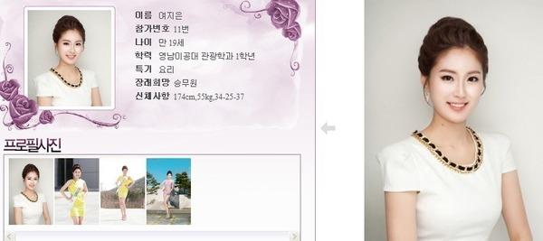 นางงามเกาหลี 2013 ศัลยกรรม หน้าเหมือนเป๊ะ - 11