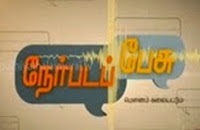 Ner Pada Pesu 17-12-2014 – Puthiya Thalaimurai TV