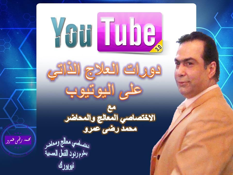 أشترك في قناة العلاج الذاتي على اليوتيوب تصلك الفيديوهات الجديدة المفيدة