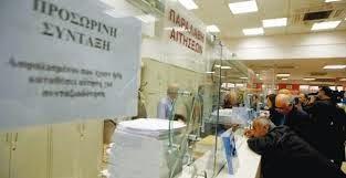 Το 2015 επιφυλάσσει 9 αλλαγές στο ασφαλιστικό, υπό την προϋπόθεση ότι δεν θα υπάρξουν νέοι αιφνιδιασμοί και χωρίς να λαμβάνονται υπ' όψιν οι προτάσεις της ελληνικής κυβέρνησης προς την τρόικα, καθώς δεν υπάρχουν θεσμοθετημένες αλλαγές.