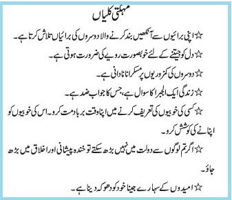valentines day jokes r urdu jokes hindi jokes funny