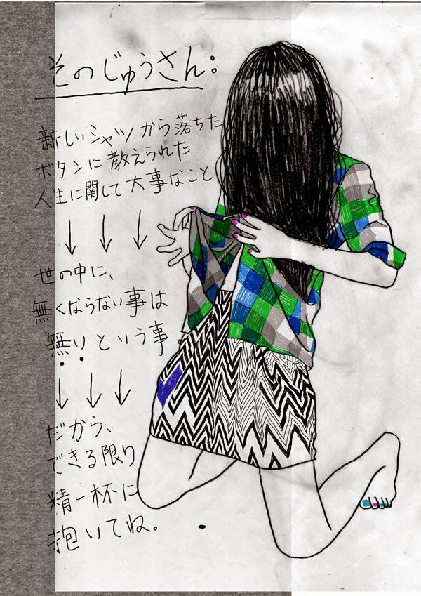 Sokkuan Tye. Sadako's Unfashionable Fashion Diary. Fotografía | Photography