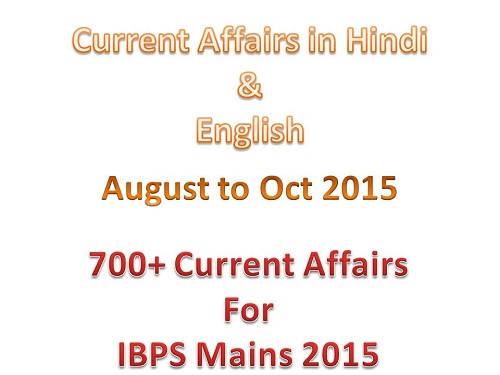 Banking Current Affairs PDF 2017 - October Banking