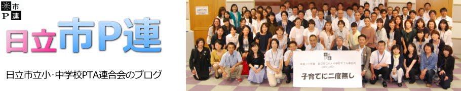 市P連|日立市立小・中学校PTA連合会ブログ