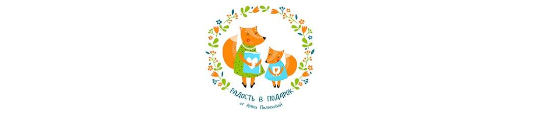 Радость в подарок от Анны Полюховой