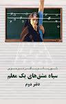 سیاه مشق های یک معلم - دفتر دوم