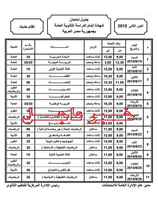 """جدول امتحانات الدور الثانى """" الملاحق """" للثانوية العامة 2015"""