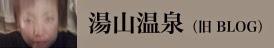 湯山温泉(旧ブログ)