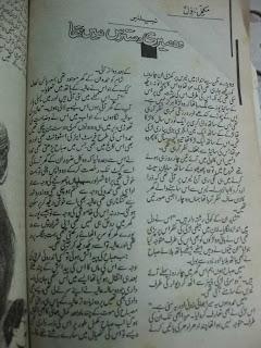 Woh meri dastaras mein tha by Nabeela Abar Raja Online Reading