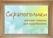 магазин Скрапоголики