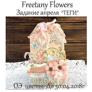 "+++Задание АПРЕЛЯ ""Теги"" до 30/04"