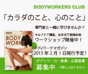 ■BODYWORKERS CLUBはこちら