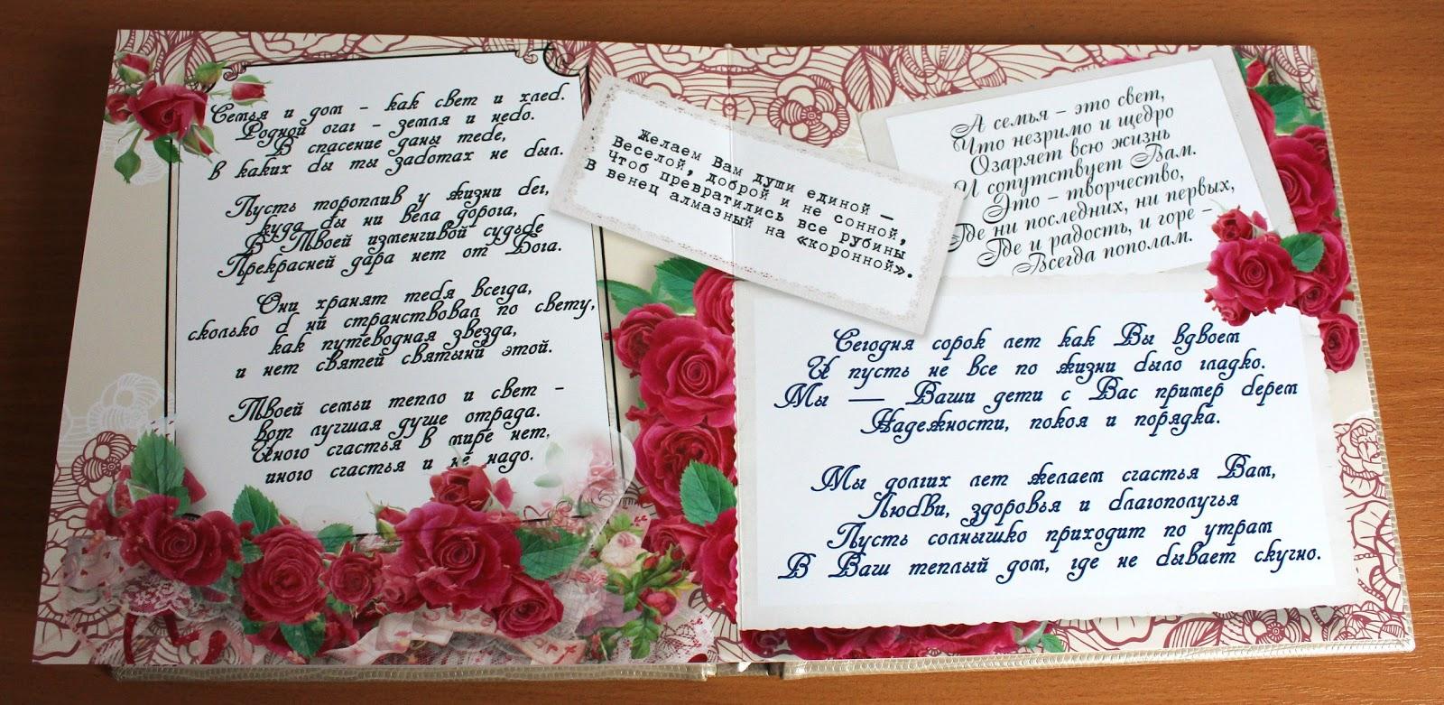 Поздравление родителям с 40 годовщиной свадьбы