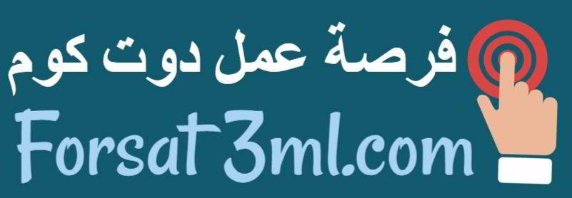 Forsat3ml.com فرصة عمل