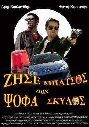 Zise san Mpatsos Psofa san Skilos - Ζήσε σαν Μπάτσος Ψόφα σαν Σκύλος (2010) ταινιες online seires xrysoi greek subs