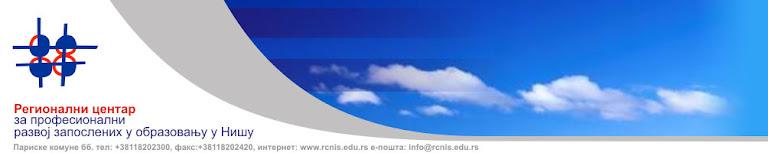 Regionalni centar za profesionalni razvoj zaposlenih  u obrazovanju u Nišu