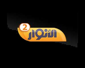 تردد قناة الانوار 2 الجديد http://channelsfrequency.blogspot.com/2011/12/2-al-anwar-2-channel-frequency.html
