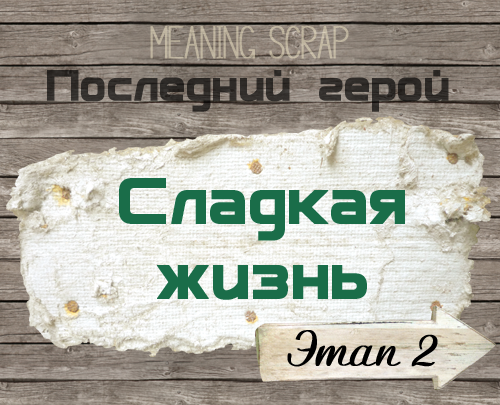 http://meaning-scrap.blogspot.ru/2015/04/2.html