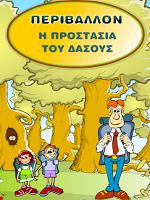 {Περιβάλλον - Η προστασία του δάσους}