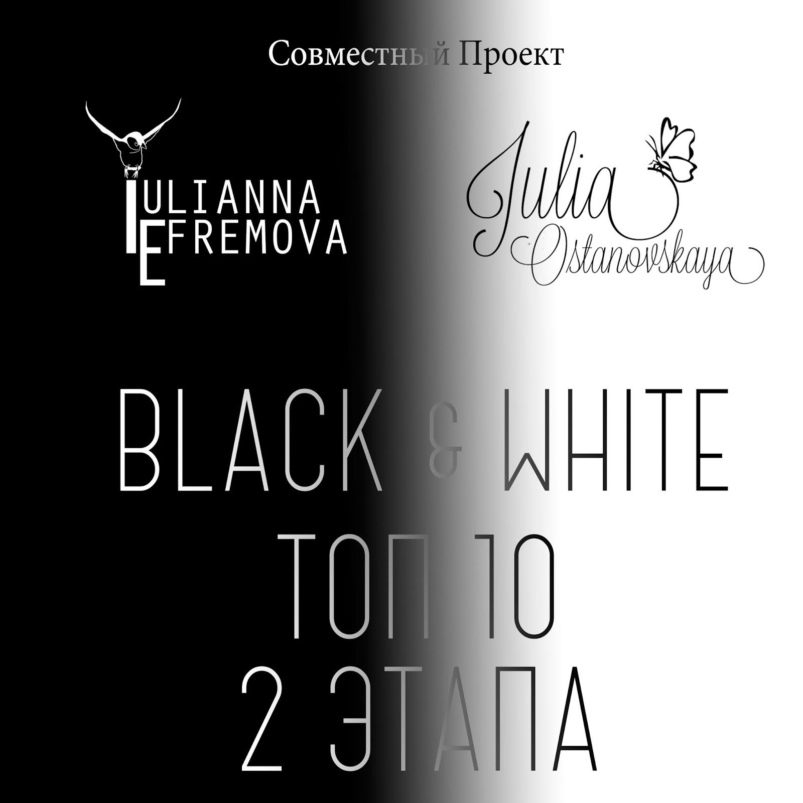 ТОП 2 этапа СП Black & White!