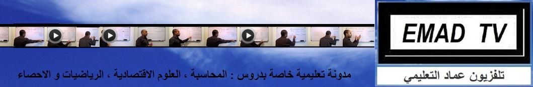تلفزيون عماد التعليمي EMAD TV
